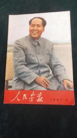 人民画报  1967  4