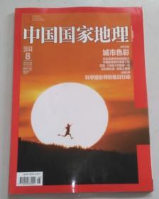 中国国家地理 2014年8月总第646期 城市色彩 追日行动 龙泉寺 荇菜