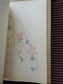1953年版北平笺谱