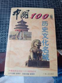 中国100座历史文化名城