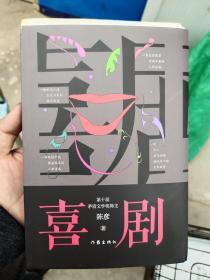 喜剧  陈彦签名  毛边本