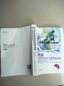2012年高水平运动训练和科研先进理念探析   原版内页干净
