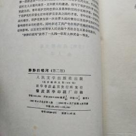 静静的顿河1-4部(以图为准)