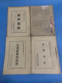 春节宣传文娱资料(一至四)