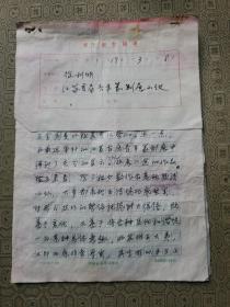 著名书法家徐利明16开手稿8页( 带签发的书法报发稿单 1页)