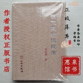 明代赋税银锭考作者签名钤印带编号,编号随机
