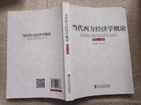 当代西方经济学概论(第5版)  签名本