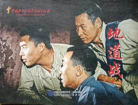 《地道战》(电影连环画)红色经典系列