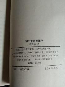 津门大侠霍元甲(一版一印)