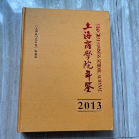 上海商学院年鉴(2013)
