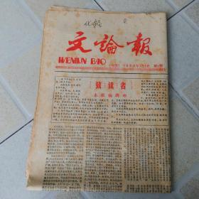 四开报纸:文论报(1986年1月1日 第1期)四开四版