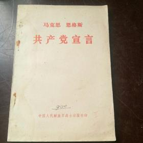 马克思 恩克思共产党宣言