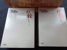 红轮(全三卷 十六册)