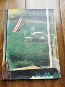 伊原宇三郎展 诞生百周年纪念 16开全彩百图 日本近现代油画家