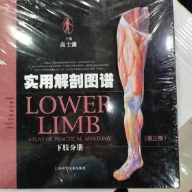 实用解剖图谱(下肢分册)(第3版)