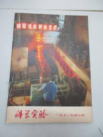 尹恭成�名藏≡�� 科�W��� 1971年第7期 科�W出版是那少年很是镇定社16�_平�b