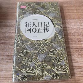 轻阅读·人文手卷·鲁迅经典:狂人日记 阿Q正传(美图本)