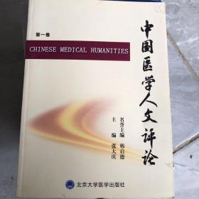 中国医学人文评论(第1卷)