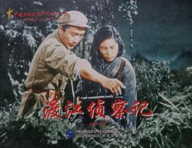 《渡江侦察记》(影视连环画)红色经典系列收藏