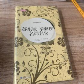 轻阅读:中华豪放词圣·苏东坡·辛弃疾名词名句