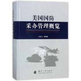 美国国防采办管理概览 国防工业出版社 编者:刘林山 著作 外国军事  9787118115185正版全新图书籍Book
