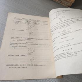 解高次代数方程的路斯表格法