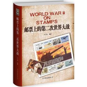 邮票上的第二次世界大战 中国友谊出版公司 卢江林 编著 著 外国军事 邮票上的第二次世界大战(精装,四色印刷)9787505734609正版全新图书籍Book
