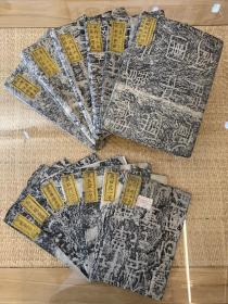 """老碑帖拓片:""""国之瑰宝"""" 美誉的《汉中十三品》,清代拓一套13张全,除每张均带有清代的原板印黄签外,另还有原文物商店的白色标签,完完整整一套,软片保存,品相很好,一步到位的收藏佳品!!"""