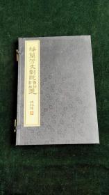 梅兰芳大剧院贺词书画集(1函1册)