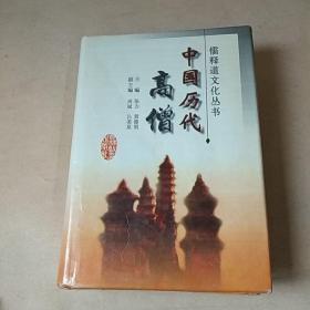 中国历代高僧