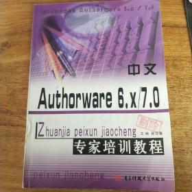 中文Authorware6.x/7.0专家培训教程