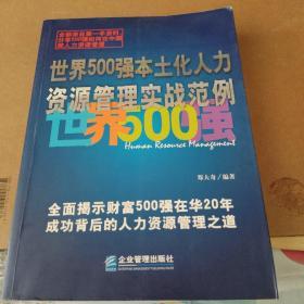 世界500强本土化人力资源管理实战范例