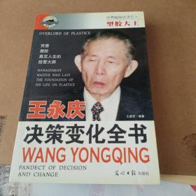 塑胶大王:王永庆 决策变化全书