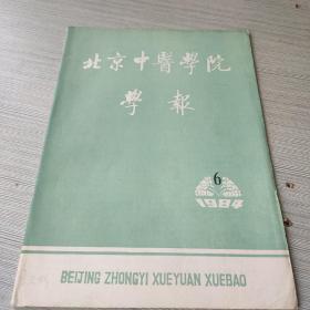 北京中医学院学报1984
