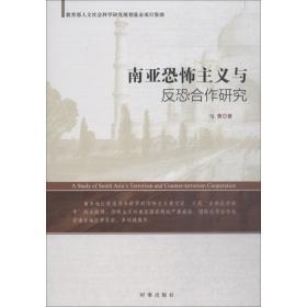 南亚恐怖主义与反恐合作研究 时事出版社 马勇 著 外国军事  9787519501891正版全新图书籍Book