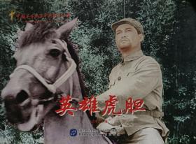 《英雄虎胆》(影视连环画)红色经典收藏系列