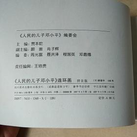 人民的儿子邓小平(连环画)