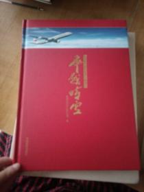 飞越时空 : 纪念新中国民航成立60周年,