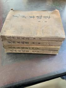 【毛泽东选集】一至四卷、一套,无配本。