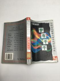 中国当代情爱伦理争鸣作品书系:梦有千千
