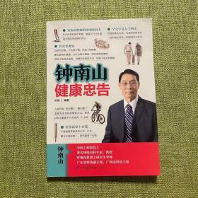 """钟南山健康忠告(听""""共和国勋章""""获得者钟南山教授谈养生之道)"""