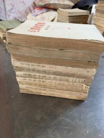 【毛泽东选集第四卷】九本,其中繁体竖版二本。