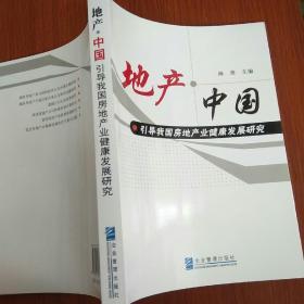 地产·中国:引导我国房地产业健康发展研究