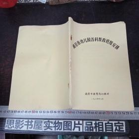 南京市幼儿园各科教育进度安排【油印本】