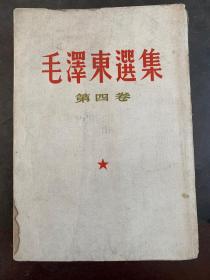 繁体竖版【毛泽东选集】第四卷一本,一版一印。