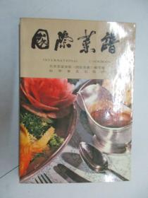 国际菜谱 1983年科学普及出版社 16开平装