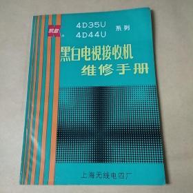 4D35U  4D44U 系列 黑白电视接收机维修手册