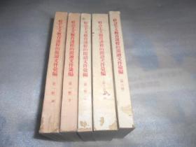 社会主义教育课程的阅读文件汇编(第一编 上下、第二编 上下、第三编 全5册)