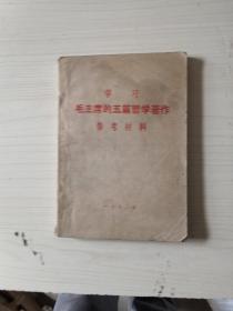 学习毛主席的五篇哲学著作参考资料