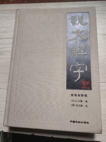 说文解字(简体·全注译版)(套装共4册),